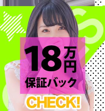 18万円保証パックをCHECK