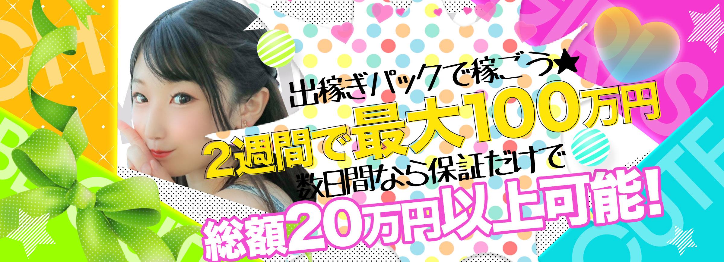出稼ぎパックで稼ごう☆2週間で最大100万円!数日間なら保証だけで総額20万円以上可能!