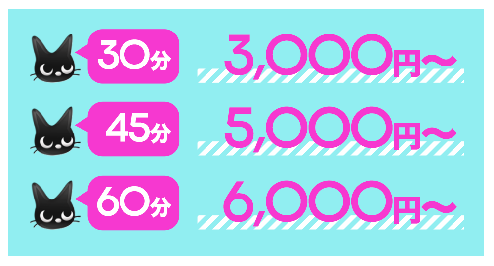 30分 3,000円〜45分 5,000円〜60分 6,000円〜