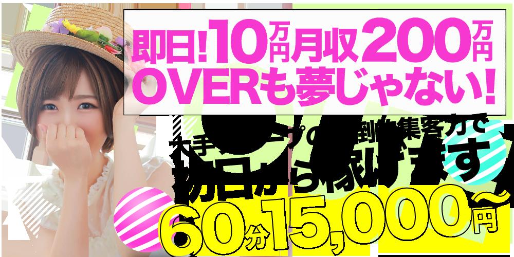 即日10万円月収200万円OVERも夢じゃない♪大手グループの圧倒的集客力で初日から稼げます60分 ¥15000