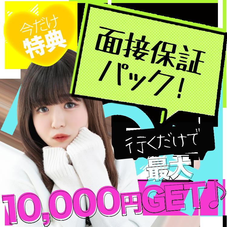今だけ特典面接保証パック!行くだけで最大10000円GET♪